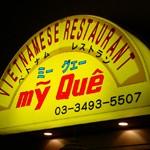 ベトナム料理レストラン「ミーグェー」