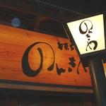 酒肴「のんきや」