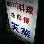 四川料理 味自慢「天華」で 胡椒わさわさ名物コショウそば