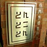 豚肉料理専門店「とんとことん」東京八重洲店