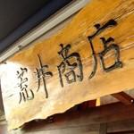 創作料理レストラン「荒井商店」