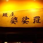 麺屋「婆娑羅」