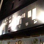 祖炭火焼親子丼乃店「日本橋ぼんぼり」京橋店