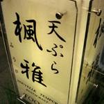 天ぷら「楓雅」