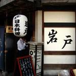 日本料理「岩戸」