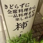 和食「京橋 柿の木」