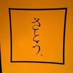 小料理「さとう、」で ひとり供する健康的な酒肴たち