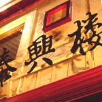 餃子老店「泰興楼」自由が丘店