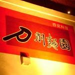 西安料理「刀削麺園」