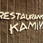 レストラン「香味屋」根岸本店
