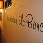 イタリア料理とワインの店「La Barca」