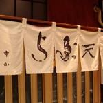 天ぷら「中山」で 蓋の謎と黒いタレとくたっと天ぷら