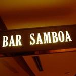 バー「BAR SAMBOA」ヒルトンプラザ