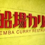 カリーレストラン「船場カリー」西天満店