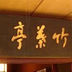 蒲焼と御料理「竹葉亭」木挽町本店
