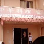 中華料理「China Star Restaurant」