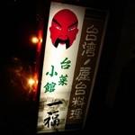 台菜小館「一福」で 鮮肉鍋貼台湾炒麺担仔麺街角の台湾屋台