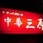 中華「三原」