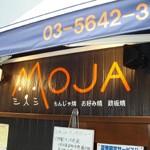もんじゃ焼・お好み焼・鉄板焼「MOJA」