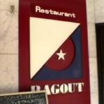 レストラン「ラグー」
