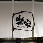 吉田のうどん「樂家」神田店で 肉うどん細長いすいとんと馬肉