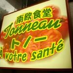 南欧食堂「Tonneau」