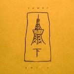 レストラン「タワシタ」で 水彩画メニューと見上げるタワーの借景