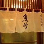 季節料理「魚竹」で 絶妙塩梅めだい照焼