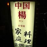 中国家庭料理「楊2号店」で 尾を引く汁なし担々麺辛くて辛くない
