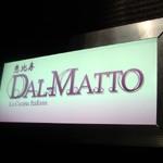 La Cucina Italiana「恵比寿DAL-MATTO」