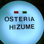 イタリア料理「オステリア・ヒヅメosteria hizume」