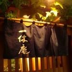 天ぷら 和食「銀座 一休庵」