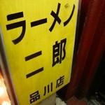 ラーメン「二郎」品川店で ヤサイ増しあな恐ろしや二郎の魔性