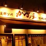 支那ソバ「かづ屋」五反田店で 担々麺中途半端な湯切りシーン