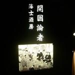 藩士酒房「開国論者」