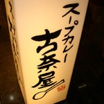 スープカレー「古奈屋」八重洲店