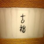 日本料理「古拙」