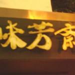 中国薬膳料理「味芳斎」本店