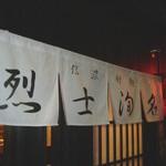 信濃神麺「烈士洵名」