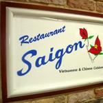 レストラン「サイゴン」日比谷有楽町店