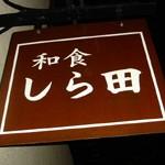 和食「しら田」