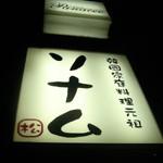 韓国家庭料理元祖「ソナム」恵比寿