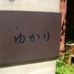 日本料理「日本橋 ゆかり」