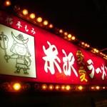 米沢ラーメン「愛愛」東銀座店
