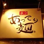 らーめん「東京あってり麺」
