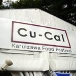 フードコート「Cu-Cal」×イタリア料理 「イル・ギオットーネ」