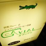 欧風カレー・エスプレッソコーヒーの店「ガヴィアル」で ポークカレー