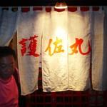 沖縄料理「護佐丸」で ちらがー瑞泉グルクンかまぼこタクガラス
