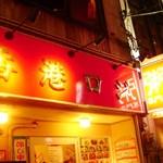 中華粥「香港ロジ」
