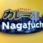 カレー屋「Nagafuchi」